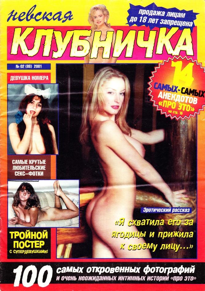 Эротический журнал еще 5 фотография