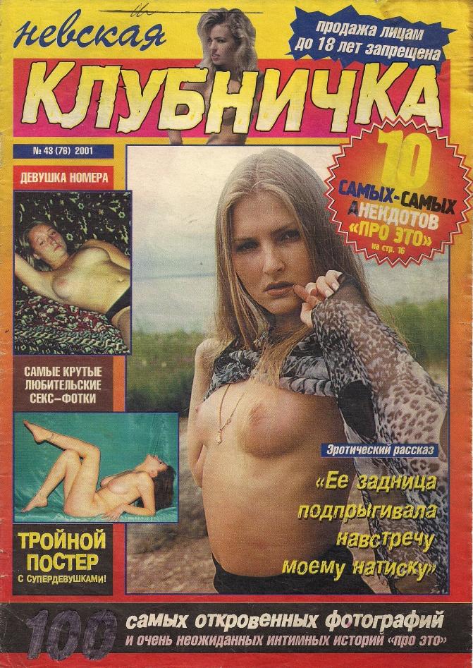 Секс фото из журналов 12 фотография