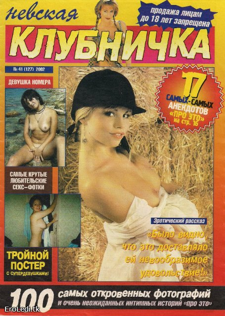 Журналы эротические клубничка фото 494-935