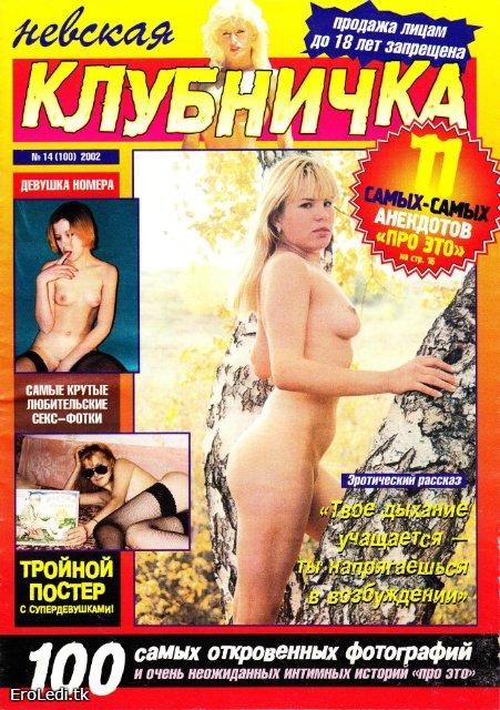 Журнал невская клубничка фото 3-383